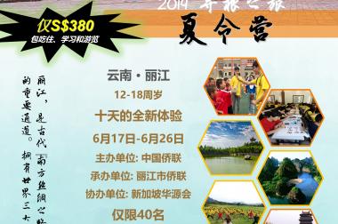 2019新加坡华源会【云南·丽江】夏令营,火热报名中。。。
