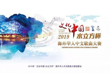 """2019""""水立方杯""""海外华人中文歌曲大赛火热报名中"""