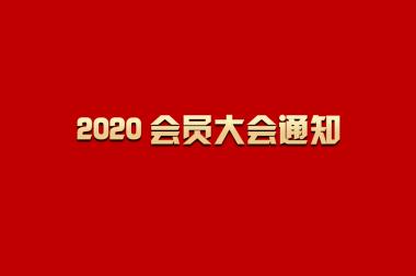 华源会 2020 年度会员大会通知