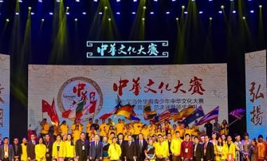 """快来在线参加 """"华裔青少年 · 中华文化大赛"""""""