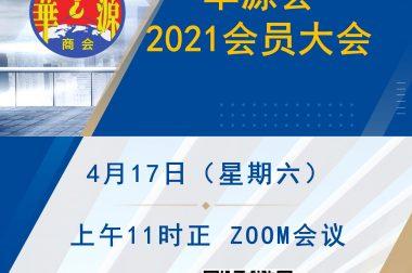 华源会2021年度会员大会通知
