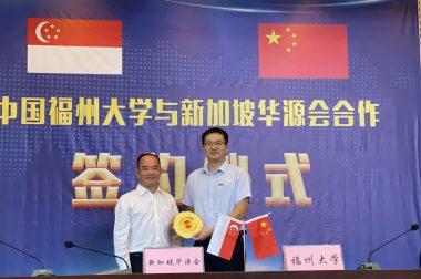 新加坡华源会与中国福州大学开展合作