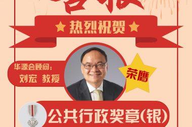 热烈祝贺华源会顾问刘宏教授荣膺新加坡国庆奖章